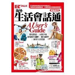 海外生活會話通A User`s Guide:EZ TALK總編嚴選會話特刊(1書1MP3)