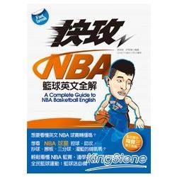 快攻NBA籃球英文全解 = A complete guide to NBA basketball English /