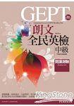 朗文全民英檢(中級)閱讀測驗New Edition