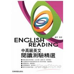 2012-2014中高級英文閱讀測驗精選