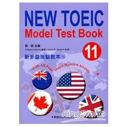新多益測驗教本11 New Toeic Model Test Book