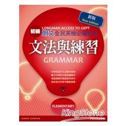 朗文全民英檢必備寶典:初級文法與練習(New Edition)