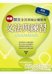 朗文全民英檢必備寶典中級文法與練習(New Edition)