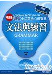 朗文全民英檢必備寶典:中高級文法與練習(New Edition)