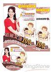 初級文法100堂STARTER(上) (附徐薇老師教學mp3光碟+自我檢測卷)
