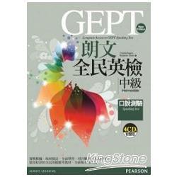 朗文全民英檢中級口說測驗(4CD)(New Edition)