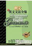 朗文新英文文法全集(軟精裝)(New Edition)
