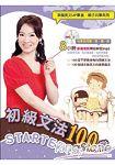 初級文法100堂STARTER(下) (附徐薇老師教學mp3光碟+自我檢測卷)