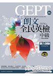 朗文全民英檢(中級)聽力測驗(4CD)
