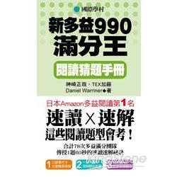 新多益990滿分王 : 閱讀猜題手冊