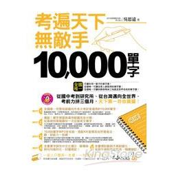 考遍天下無敵手10000單字(軟皮精裝+書衣+1CD)