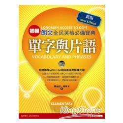 朗文全民英檢必備寶典:初級單字與片語(1MP3,1題庫光碟)(New Edition)