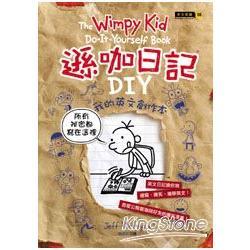 遜咖日記DIY:我的英文創作本(精裝)