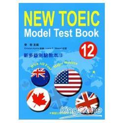 新多益測驗教本12 New Toeic Model Test Book