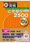 新英檢必考單字2500中級(25K+MP3)