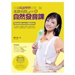 打通英語學習任督二脈:英語名師Lynn的自然發音課(含1片發音教學DVD+1片MP3)