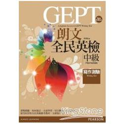 朗文全民英檢中級寫作測驗(New Edition)