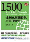 全球化英語時代必備1500單字