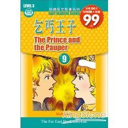 好讀09 乞丐王子