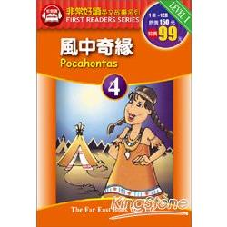 非常好讀4 風中奇緣 (附CD)