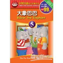 非常好讀5 大象巴巴 (附CD)