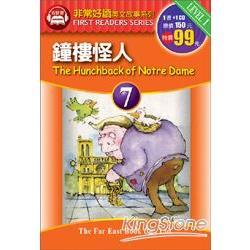非常好讀7 鐘樓怪人 (附CD)
