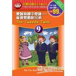 非常好讀9 愛麗絲鏡中奇緣-崔德雙胞胎兄弟 (附CD)