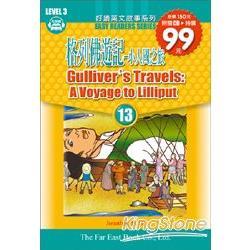 好讀13 格列佛遊記-小人國之旅