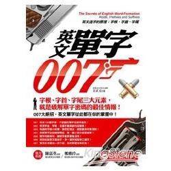 英文單字007—英文造字的原理字根、字首、字尾(附MP3)
