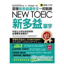 跟著新多益滿分王一起戰勝NEW TOEIC新多益單字 /