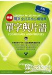 朗文全民英檢必備寶典:中級單字與片語(1MP3,1題庫光碟)(New Edition)