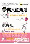 圖解英文的規則:用老外的方法說好英文(1MP3)