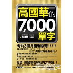 高國華的7000單字(軟精裝)