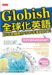 全球化英語:IBM老總教你1500字溜英語(下)(附mp3)