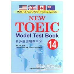 新多益測驗教本14 New Toeic Model Test Book