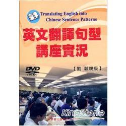 英文翻譯句型講座實況DVD