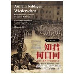 每天讀一點德文 : 知君何日同 : 81封二戰舊信中的德國往事 = Auf ein baldiges wiedersehen : 81 alte briefe der deutschen im zweiten weltkrieg /