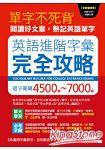 英語進階字彙完全攻略選字範圍4500-7000(全新增修版)