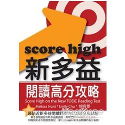 Score high新多益閱讀高分攻略 = Score high on the New TOEIC reading test