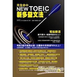 完全命中NEW TOEIC新多益文法