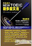完全命中NEW TOEIC新多益文法^(修訂版^)^(附1MP3 1防水書套^)