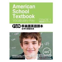 FUN學美國英語課本  : 各學科關鍵英單