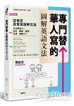 專門替華人寫的圖解英語文法:找到「學文法」和「說英語」的關係!(附MP3)