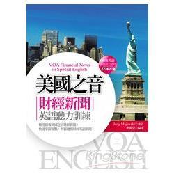 美國之音:財經新聞英語聽力訓練(20K軟皮精裝 + 1MP3)
