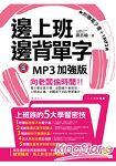 邊上班邊背單字MP3加強版(附贈電子書+1MP3)