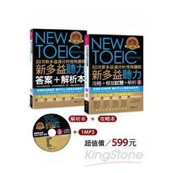 50次新多益滿分的怪物講師NEW TOEIC新多益聽力攻略+模擬試題+解析(2書+1CD+防水書套)