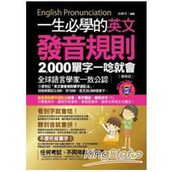 一生必學的英文發音規則:2-000單字一唸就會