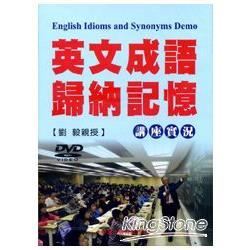 英文成語歸納記憶講座實況DVD