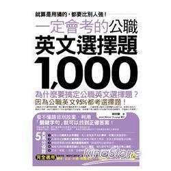 一定會考的公職英文選擇題1000:就算是用猜的,都要比別人強!