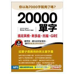 20000單字,搞定英檢、新多益、托福、GRE (附MP3)